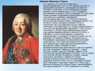 Никита Иванович Панин Гос. деятель. В 1740 был зачислен в Конногвардейский п