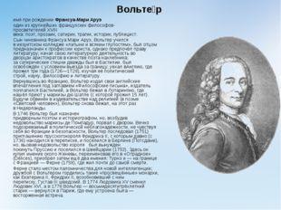 Вольте́р имя при рождении Франсуа-Мари Аруэ один из крупнейших французских