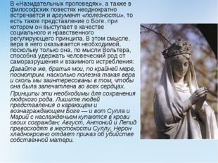 В «Назидательных проповедях», а также в философских повестях неоднократно вс