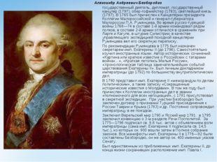 Александр Андреевич Безбородко государственный деятель, дипломат, государств