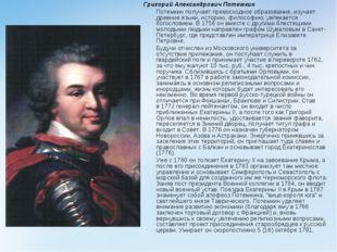 Григорий Александрович Потемкин Потемкин получает превосходное образование,