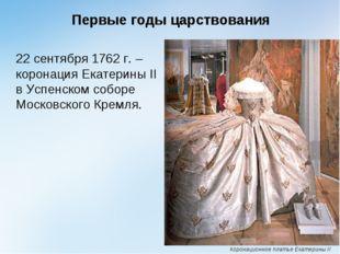 Первые годы царствования 22 сентября 1762 г. – коронация Екатерины II в Успе
