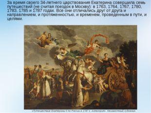 За время своего 34-летнего царствования Екатерина совершила семь путешествий