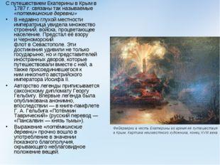 С путешествием Екатерины в Крым в 1787 г. связаны так называемые «потемкински