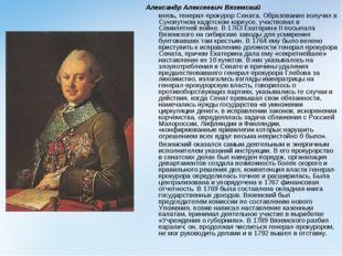 Александр Алексеевич Вяземский князь, генерал-прокурор Сената. Образование п