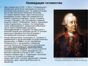 Ликвидация гетманства При гетманстве(1750—1764 гг.)Разумовского украинские