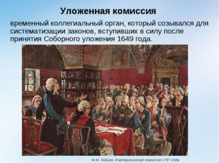Уложенная комиссия временный коллегиальный орган, который созывался для сист
