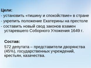 Цели: - установить «тишину и спокойствие» в стране - укрепить положение Екате