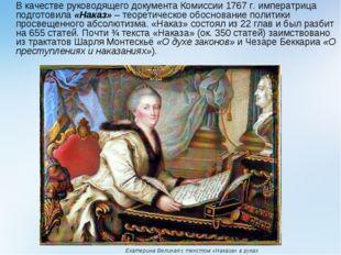 Екатерина Великая с текстом «Наказа» в руках В качестве руководящего докумен