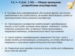Гл. I—V (ст. 1-38) — Общие принципы устройствагосударства. 9. Государь есть