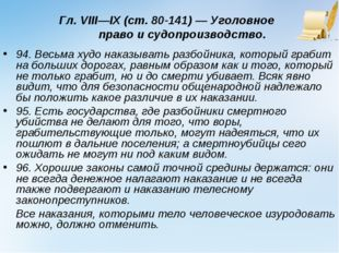 Гл. VIII—IX (ст. 80-141) —Уголовное правоисудопроизводство. 94. Весьма худ