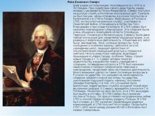 Яков Екимович Северс граф родом из голштинцев, поселившихся в к. XVII в. в Э