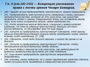 Гл. X (ст.142-250) —Концепцияуголовного права с точки зрения Чезаре Беккари