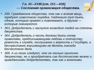 Гл. XI—XVIII (ст. 251—438) —Сословнаяорганизацияобщества. 250. Гражданское