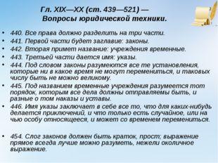 Гл. XIX—XX (ст. 439—521) — Вопросыюридической техники. 440. Все права должно