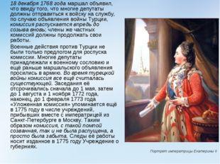 18 декабря 1768года маршал объявил, что ввиду того, что многие депутаты дол