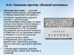 Н.И. Новиков против «Всякой всячины» «Вся́кая вся́чина»— русский сатирически