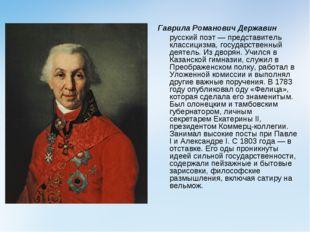 Гаврила Романович Державин русский поэт — представитель классицизма, государ