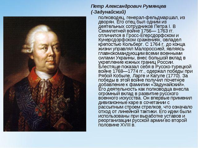 Петр Александрович Румянцев (-Задунайский) полководец, генерал-фельдмаршал,...