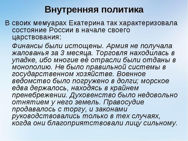 Внутренняя политика В своих мемуарах Екатерина так характеризовала состояние...