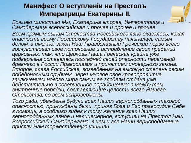 Манифест О вступленiи на Престолъ Императрицы Екатерины II. Божиею милостию...