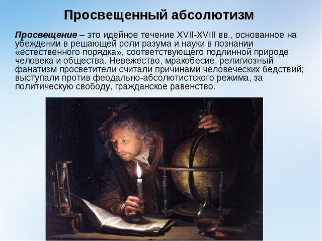 Просвещенный абсолютизм Просвещение – это идейное течение XVII-XVIII вв., ос...