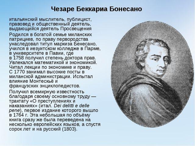 ЧезареБеккариаБонесано итальянский мыслитель, публицист, правовед и общест...