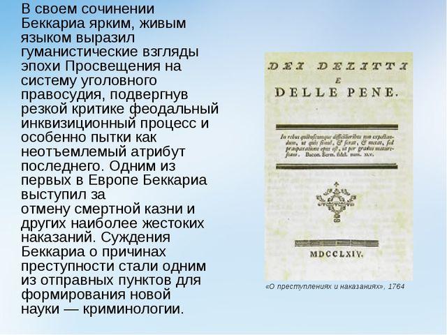 В своем сочинении Беккариа ярким, живым языком выразил гуманистические взгля...