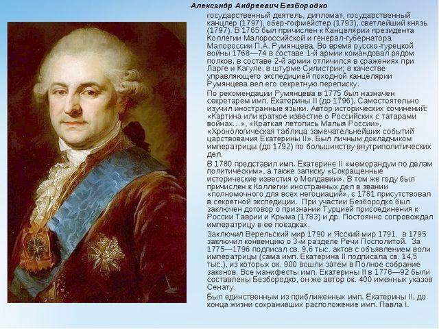 Александр Андреевич Безбородко государственный деятель, дипломат, государств...