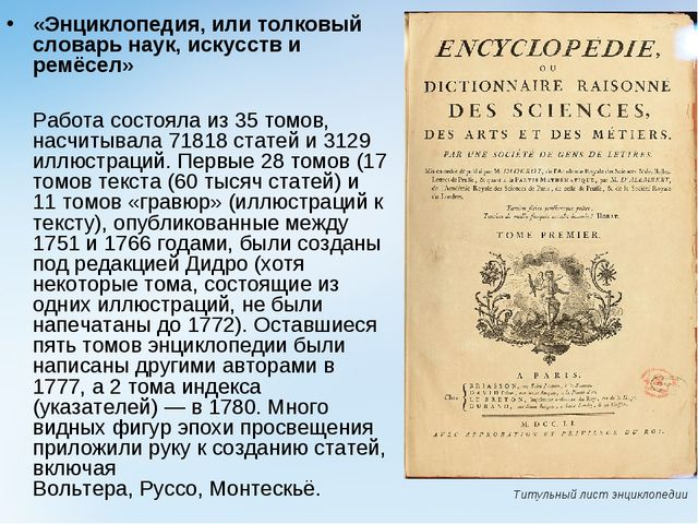 «Энциклопедия, или толковый словарь наук, искусств и ремёсел» Работа состоял...