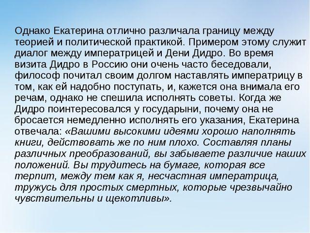 Однако Екатерина отлично различала границу между теорией и политической прак...