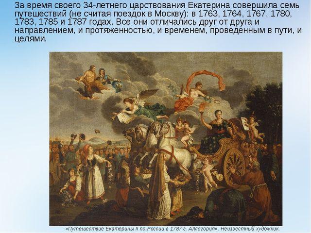 За время своего 34-летнего царствования Екатерина совершила семь путешествий...