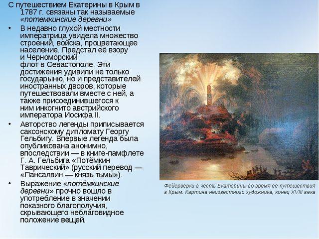 С путешествием Екатерины в Крым в 1787 г. связаны так называемые «потемкински...