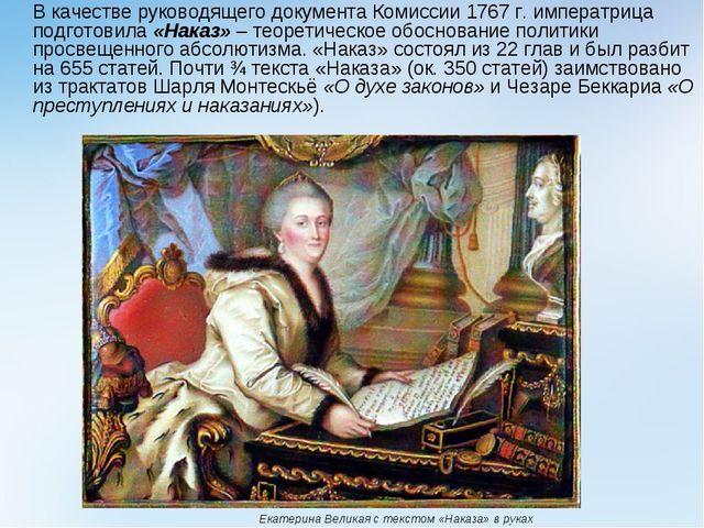Екатерина Великая с текстом «Наказа» в руках В качестве руководящего докумен...