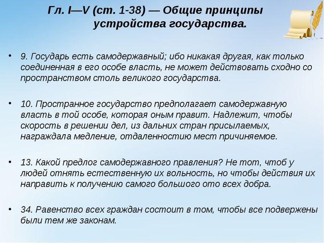 Гл. I—V (ст. 1-38) — Общие принципы устройствагосударства. 9. Государь есть...
