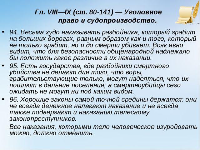 Гл. VIII—IX (ст. 80-141) —Уголовное правоисудопроизводство. 94. Весьма худ...