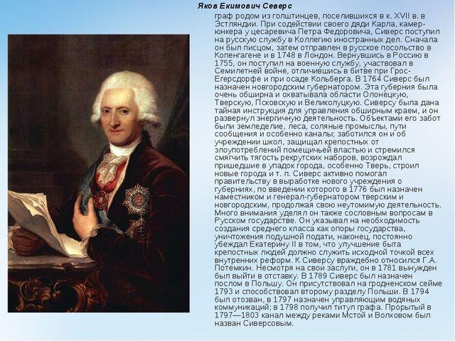 Яков Екимович Северс граф родом из голштинцев, поселившихся в к. XVII в. в Э...