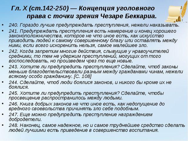 Гл. X (ст.142-250) —Концепцияуголовного права с точки зрения Чезаре Беккари...