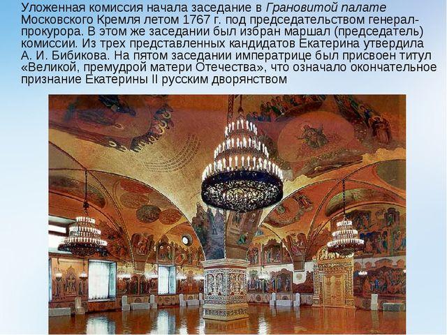 Уложенная комиссия начала заседание в Грановитой палате Московского Кремля л...