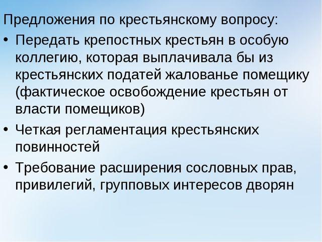 Предложения по крестьянскому вопросу: Передать крепостных крестьян в особую к...