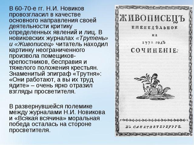 В 60-70-е гг. Н.И. Новиков провозгласил в качестве основного направления сво...