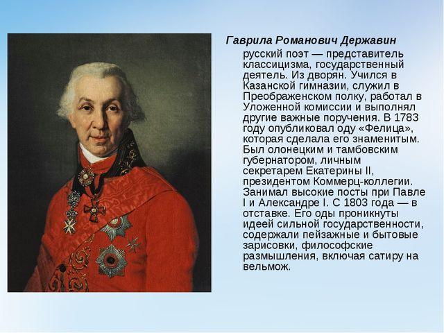 Гаврила Романович Державин русский поэт — представитель классицизма, государ...