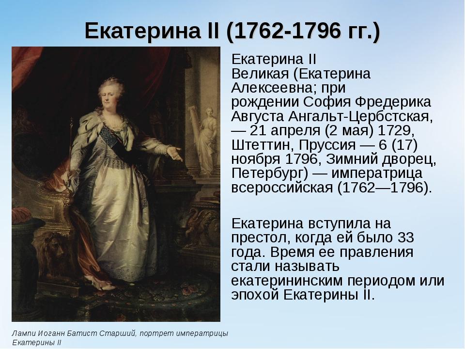 Екатерина II (1762-1796 гг.) Екатерина II Великая(Екатерина Алексеевна; при...