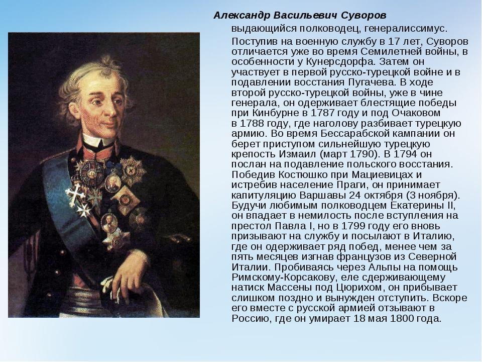 Александр Васильевич Суворов выдающийся полководец, генералиссимус. Поступи...