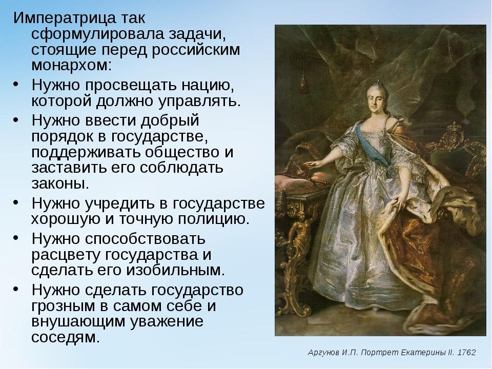 Императрица так сформулировала задачи, стоящие перед российским монархом: Нуж...