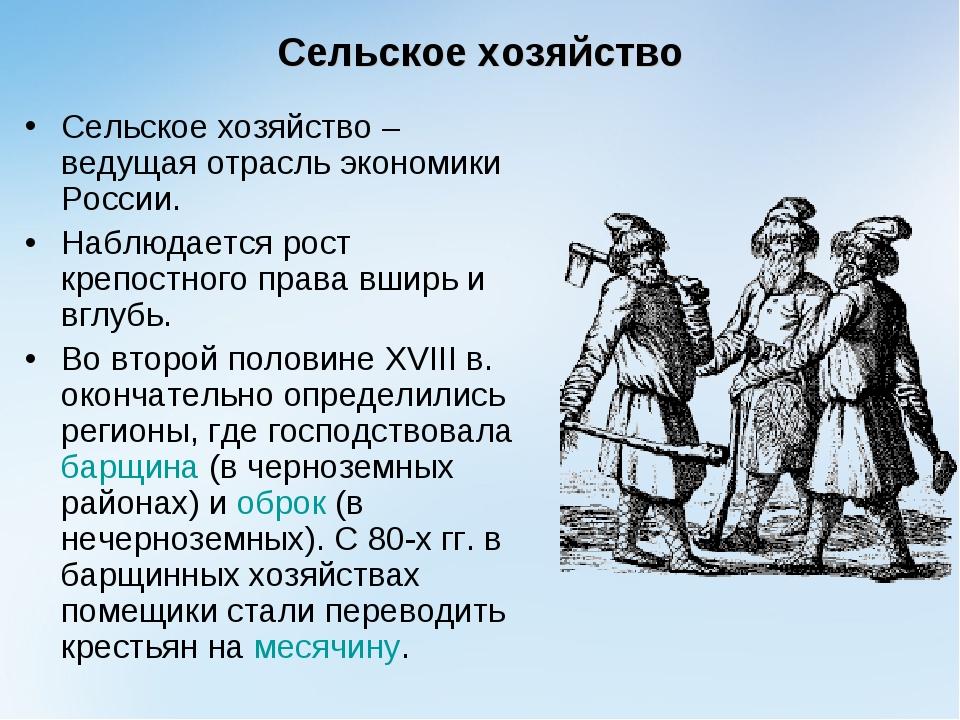 Сельское хозяйство Сельское хозяйство – ведущая отрасль экономики России. Наб...