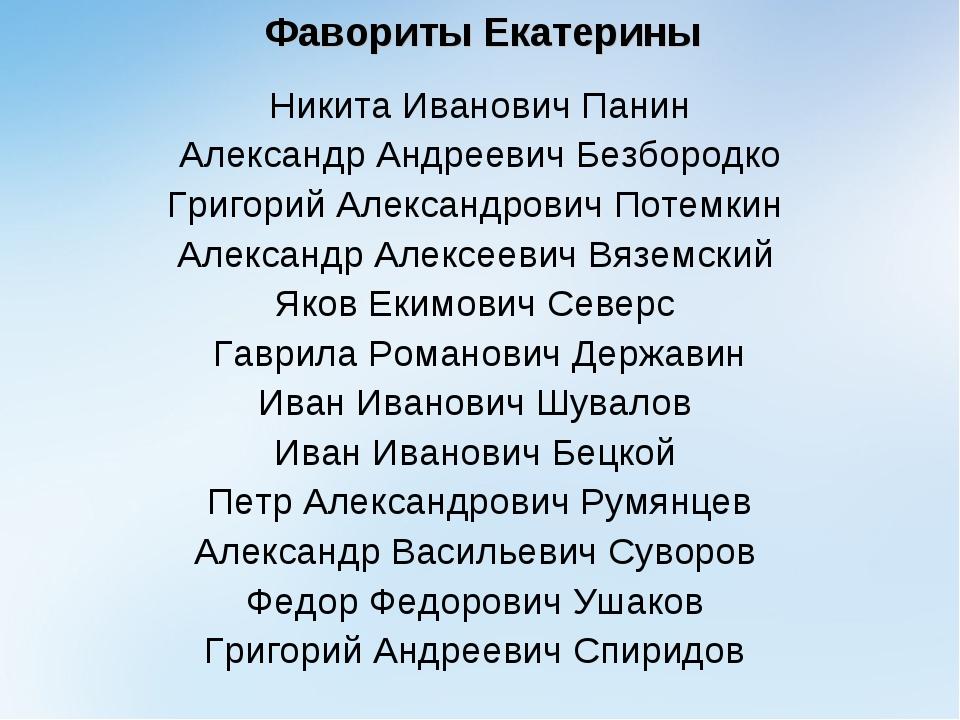 Фавориты Екатерины Никита Иванович Панин Александр Андреевич Безбородко Григо...