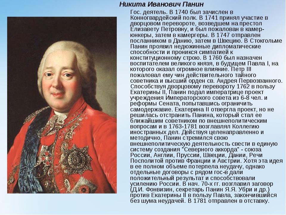 Никита Иванович Панин Гос. деятель. В 1740 был зачислен в Конногвардейский п...