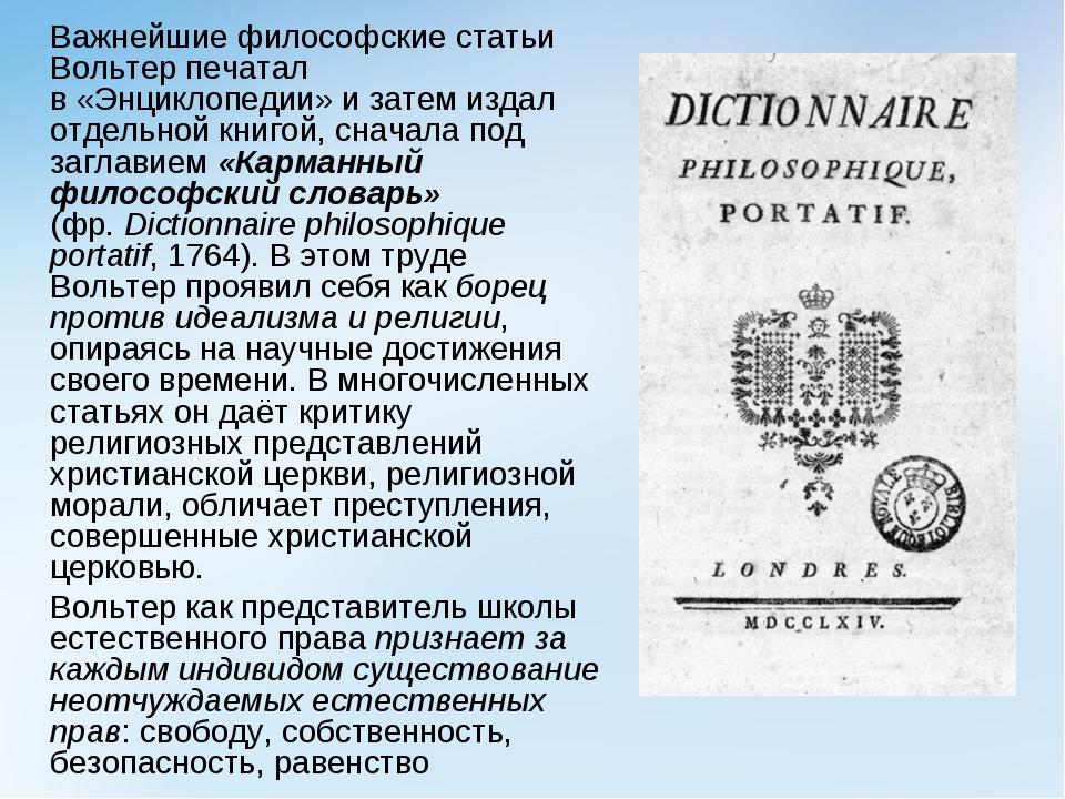 Важнейшие философские статьи Вольтер печатал в«Энциклопедии»и затем издал...