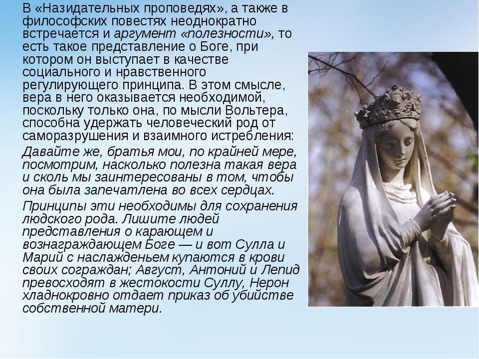 В «Назидательных проповедях», а также в философских повестях неоднократно вс...